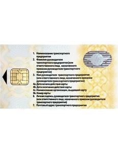 Карта предприятия ЕСТР для тахографа