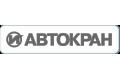 Ивановский машиностроительный завод АВТОКРАН