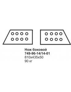 Нож боковой ДЭТ-250 749-96-14/14-01