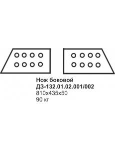 Нож боковой ДЭТ-250 ДЗ-132.01.02.001/002