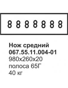 Нож средний ДЗ-98, А-120 067.55.11.004-01 (полоса)