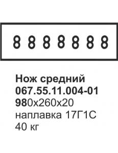 Нож средний Б-170 (болотный) 067.55.11.004-01 (наплавка)