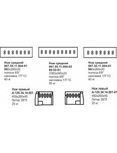 Комплект ножей ДЗ-98 нов. образца 2х3 (полоса)