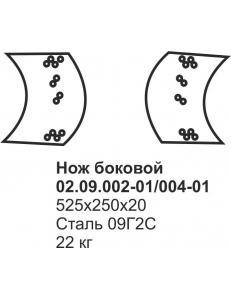 Нож боковой ДЗ-122 02.09.002-01/004-01