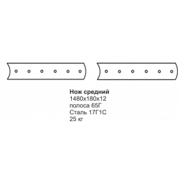 Нож средний ГС-10.01 (1480х180х12) (средний отвал)