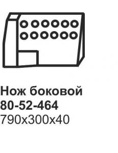 Нож боковой Б-12 80-52-464/465