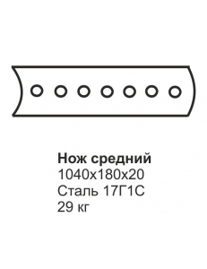 Нож средний ГС-18.07, 25.09 (1040х180х20) (сред.отвал)