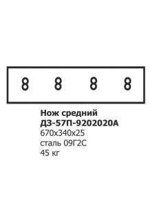 Нож средний МОАЗ ДЗ 57П-9202020А