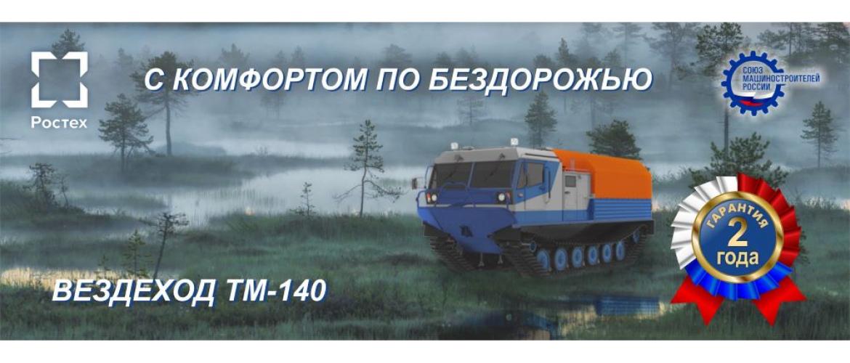 TM140