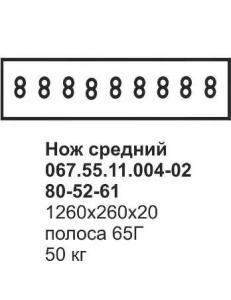 Нож средний Т-170, Б-10 067.55.11.004-02; 80-52-61 (полоса)