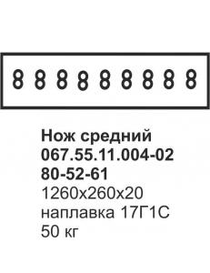 Нож средний ДЗ-98 067.55.11.004-02 (наплавка)