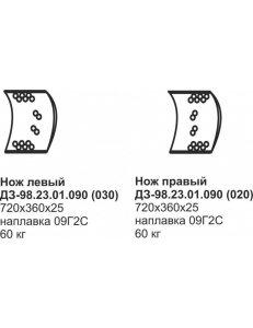 Нож боковой ДЗ-98 23.01.090 (старого обр.)