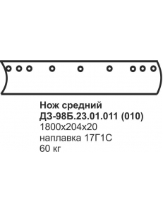 Нож средний ДЗ-98Б.23.01.011 (старого обр.)