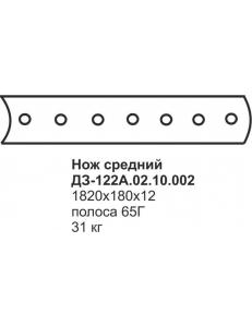 Нож средний ДЗ-122А.02.10.002 (наплавка)