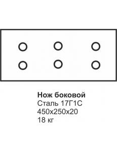 Нож боковой К-700 415*250*20