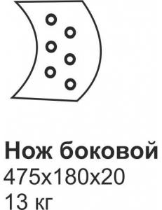 Нож боковой ГС-10.01 (475х180х20)