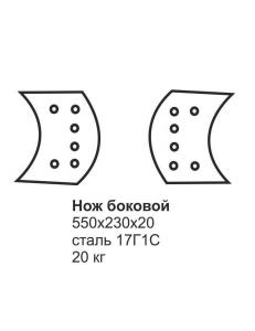 Нож боковой ГС-14.03, 18.05 (550х230х20)
