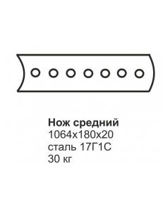 Нож средний ГС-18.07, 25.09 (1064х180х20) (сред.отвал)
