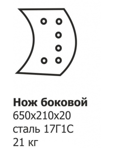 Нож боковой ГС-18.07, 25.09 (650х210х20)