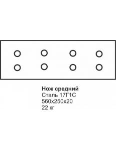 Нож средний К-700 560*250*20