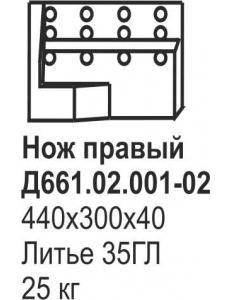 Нож боковой Б-10, Б-170 Д661.02.001-02/002-02 (литье)